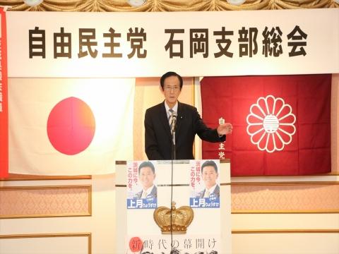 「自由民主党石岡支部」総会⑪_R