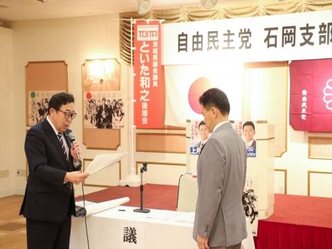「自由民主党石岡支部」総会⑬_R