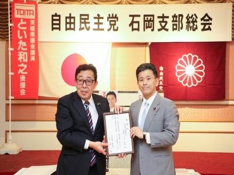 「自由民主党石岡支部」総会⑰_R