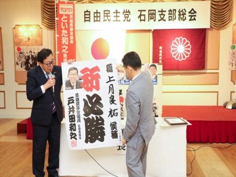 「自由民主党石岡支部」総会⑱_R