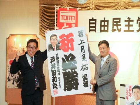 「自由民主党石岡支部」総会⑳_R
