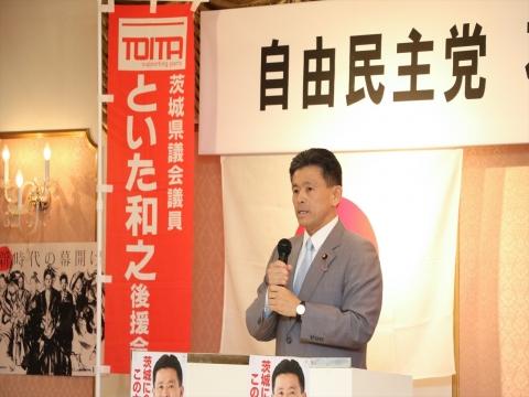 「自由民主党石岡支部」総会㉑_R