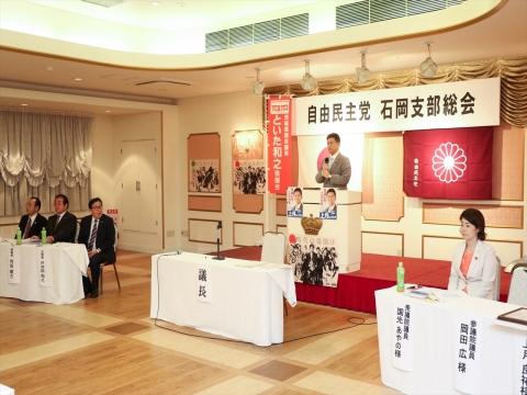 「自由民主党石岡支部」総会㉒_R