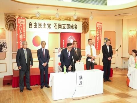「自由民主党石岡支部」総会㉘_R