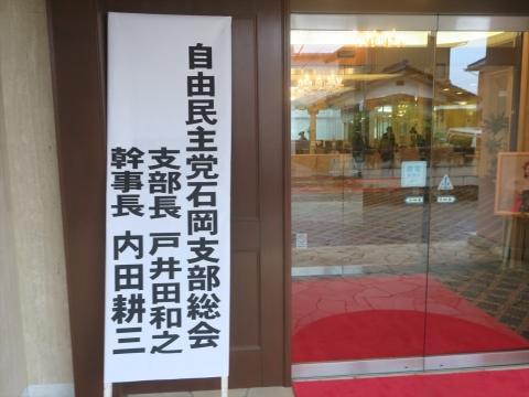 「自由民主党石岡支部」総会㉚_R