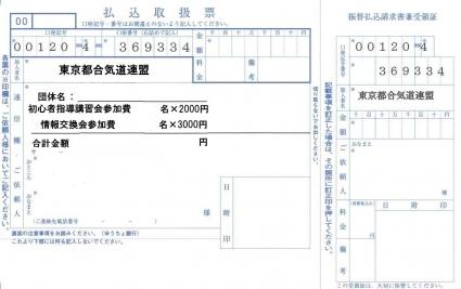 R01syoshinsya furikomi yoshi