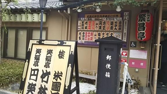 繁昌亭 (1)