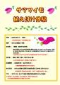 15web2019植付体験チラシ・サツマイモ