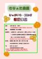 16web2019収穫体験チラシ・ジャガイモ玉ねぎ