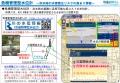 web02suigaikikennjouhouzu.jpg