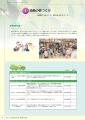 web10-kouki_3purasu1_keikakujitugennnimukete_02.jpg