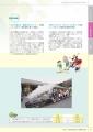 web11-kouki_3purasu1_keikakujitugennnimukete_03.jpg