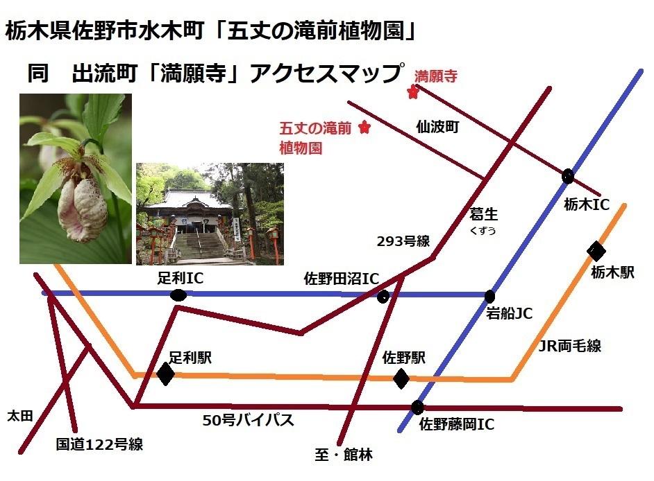 五丈の滝前植物園満願寺マップ