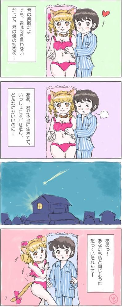 抱き枕物語1