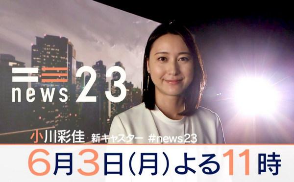 TBS 小川彩佳
