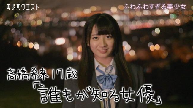 AKB48 高橋希来 バスツアー