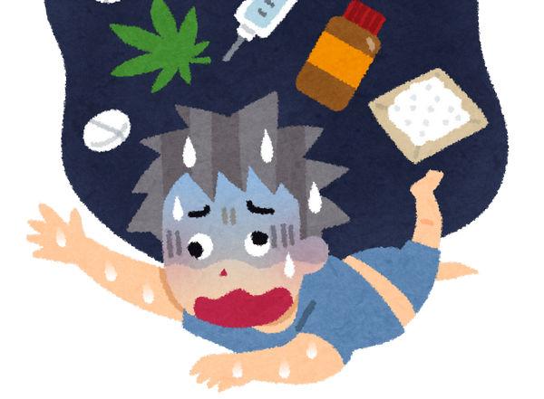 薬物中毒 薬物乱用 いらすとや