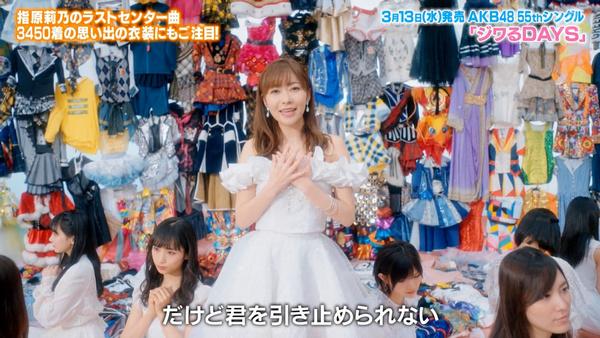 AKB48 ジワるDays