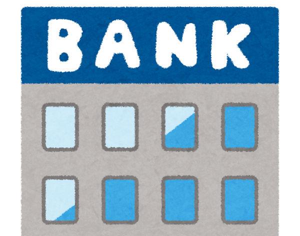 銀行 いらすとや