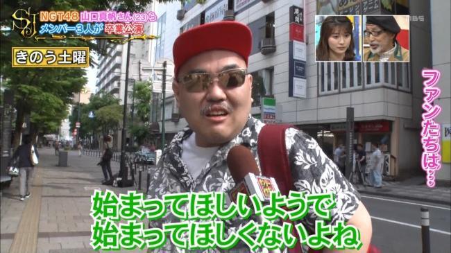NGT48 山口真帆 オタク