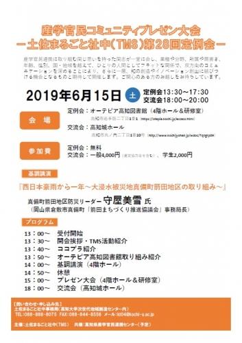 TMS第28回定例会チラシ(2019年6月15日開催)