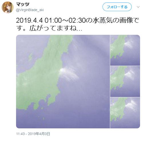 蒸気 衛星画像