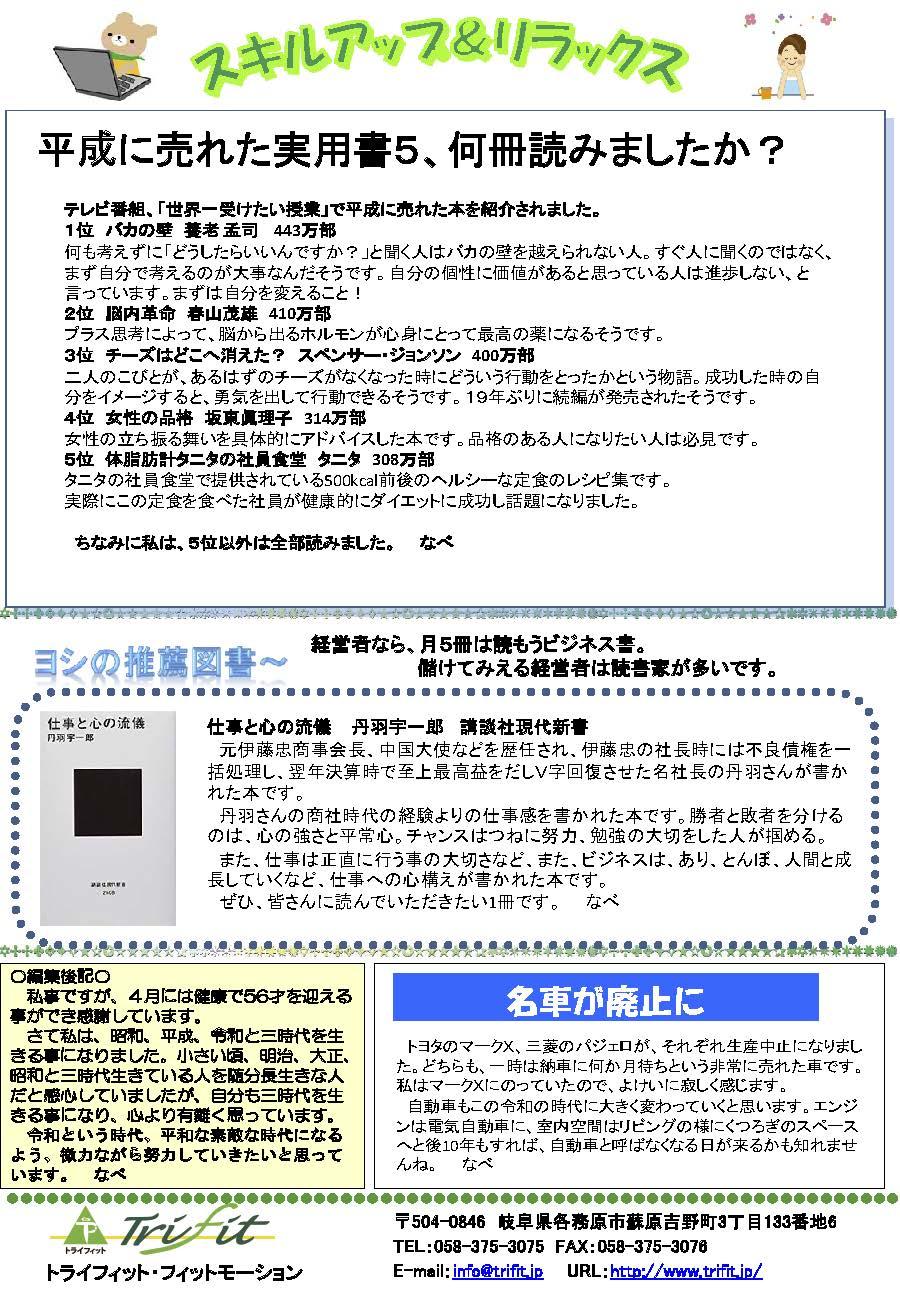 夢サポートVol001201905月号2
