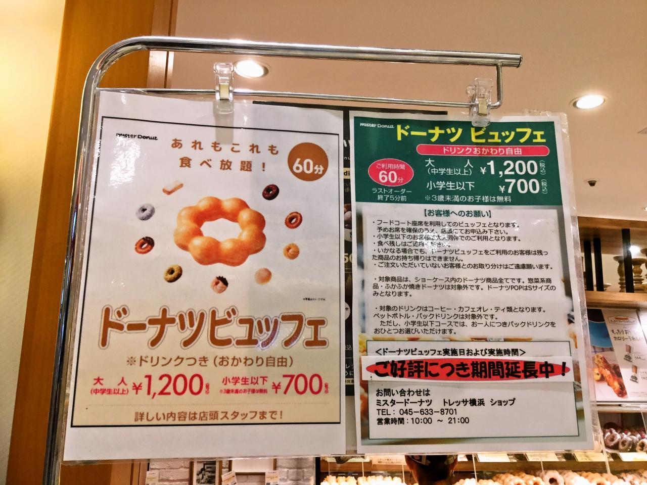 ミスタードーナツ トレッサ横浜ショップ(店舗)