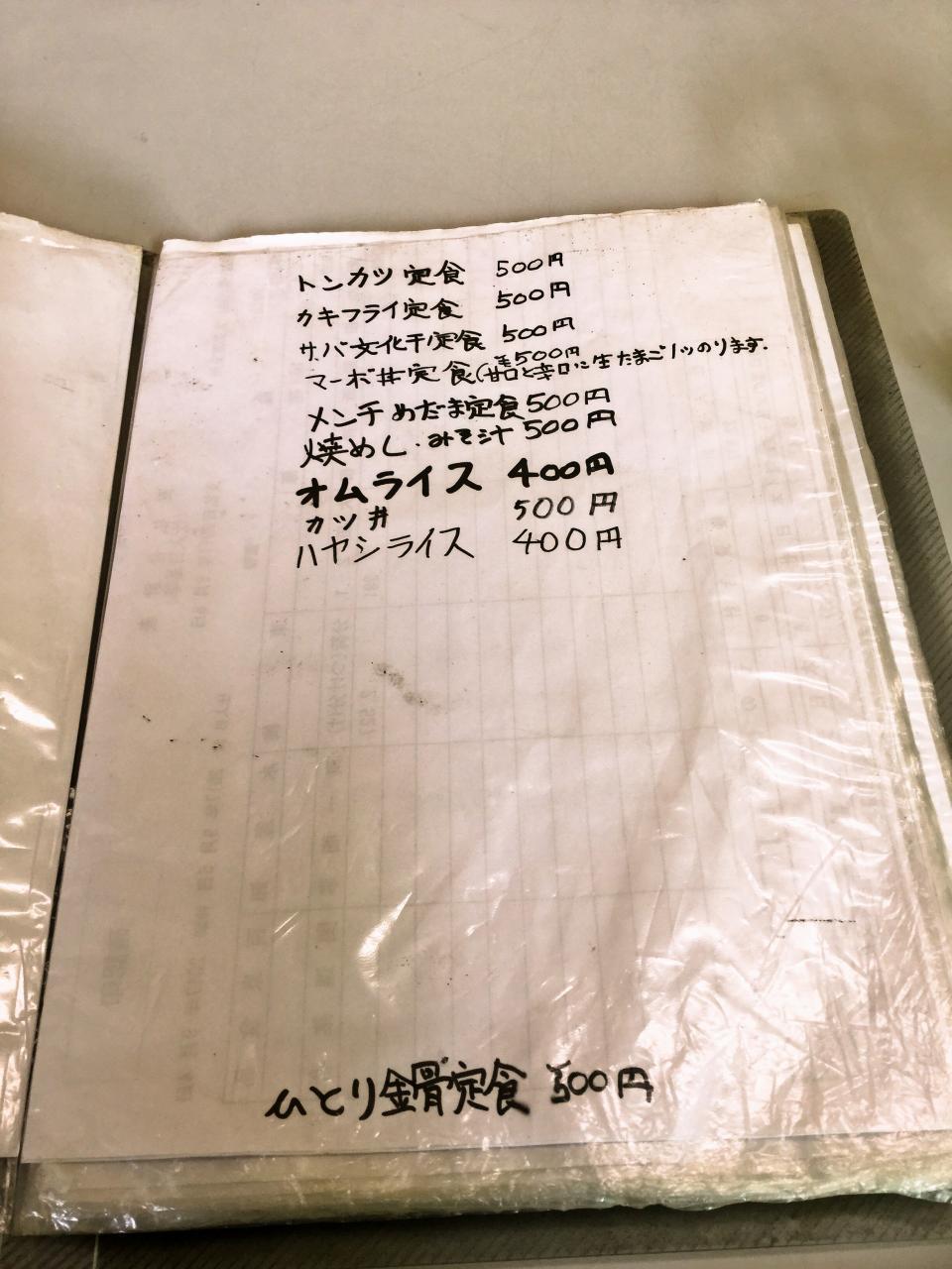 おばちゃん八百屋(メニュー)