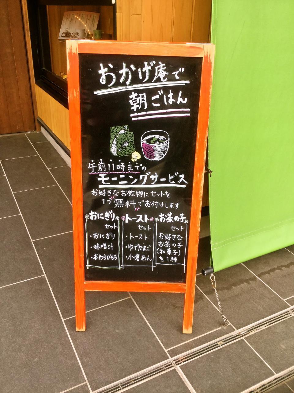 コメダ和喫茶 おかげ庵 あざみ野ガーデンズ店(店舗)