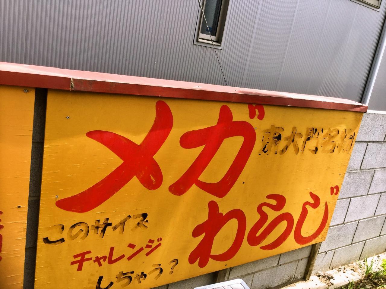 東大門(店舗)