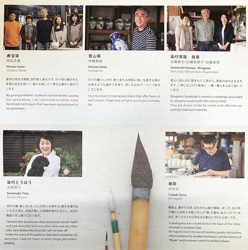 瀬戸染付焼展201906.3