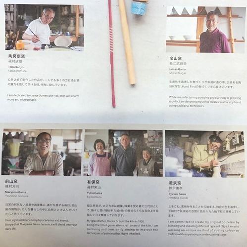 瀬戸染付焼展201906.4