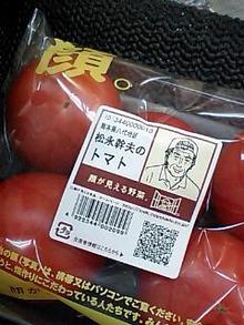 おがのおーがにっくらいふ-松永トマト