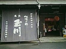 おがのおーがにっくらいふ-玉川01