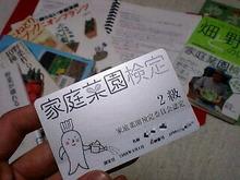 $おがのおーがにっくらいふ(★´ひ`★)ゞ-kentei 2