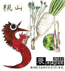 おがのおーがにっくらいふ(★´ひ`★)ゞ-桃山の野菜 年賀 おがちい