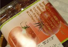 $おがのおーがにっくらいふ(★´ひ`★)ゞ-トマトの甘納豆4