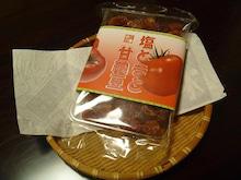 おがのおーがにっくらいふ(★´ひ`★)ゞ-トマトの甘納豆2
