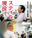 日刊イトイ2019-0606