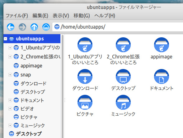 Dual Ubuntu アイコンテーマ ファイルマネージャー
