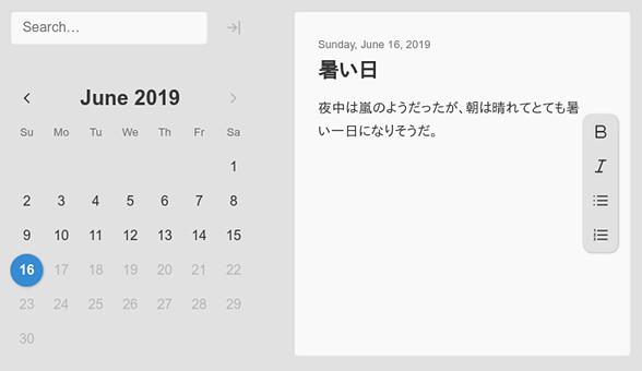 Mini Diary Ubuntu 日記アプリ 入力