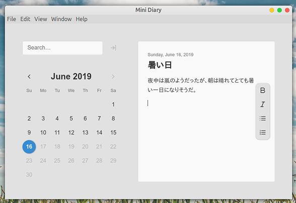 Mini Diary Ubuntu 日記アプリ