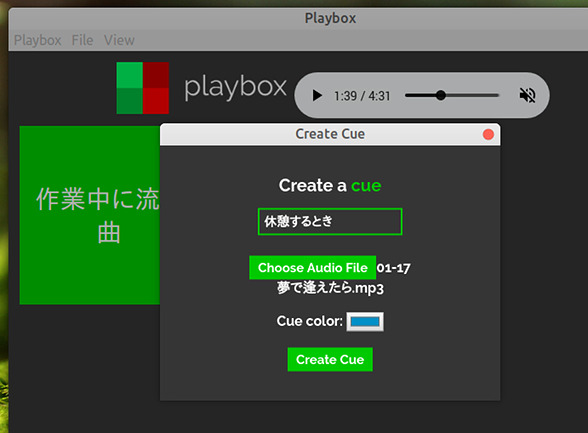 Playbox Ubuntu 新しいキューの作成
