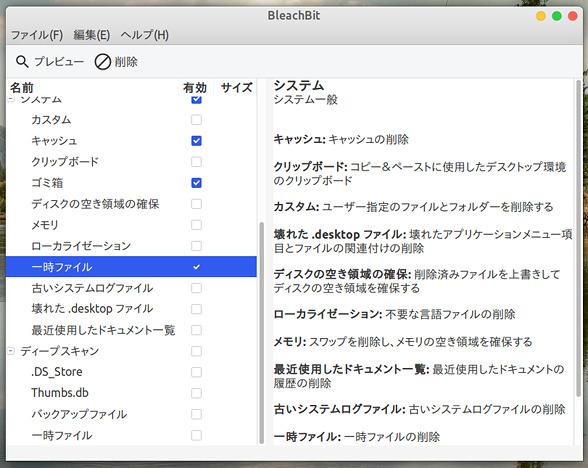 Ubuntu 18.04 不要ファイル削除 BleachBit