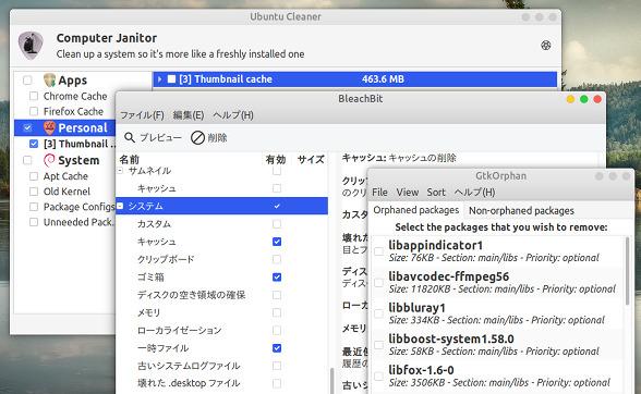 Ubuntu 18.04 不要ファイル削除
