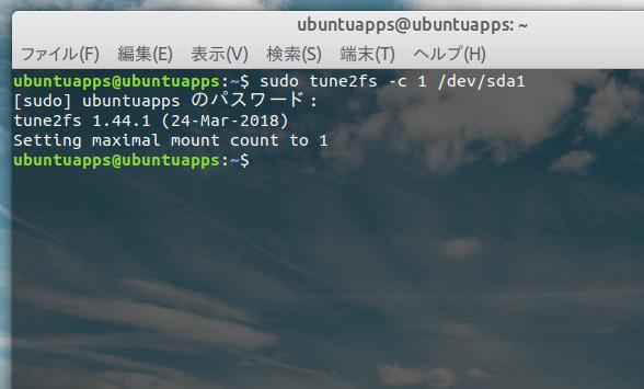Ubuntu 18.04 ファイルシステムチェック