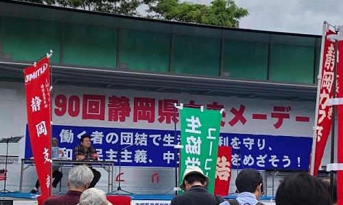 20190501静岡メーデー (4)s