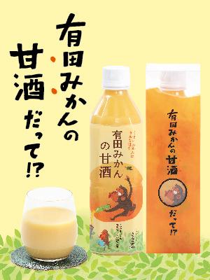 有田みかんの甘酒紹介