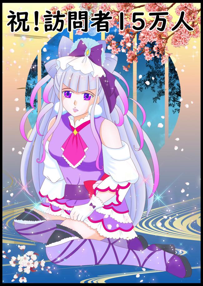 春のキュアアムール(縮小)